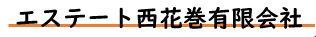 エステート西花巻(有) | 花巻の賃貸アパート・貸家・一戸建て 土地売買・中古住宅・田舎物件検索サイト